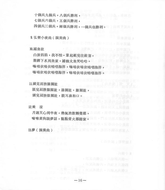 page four tekst