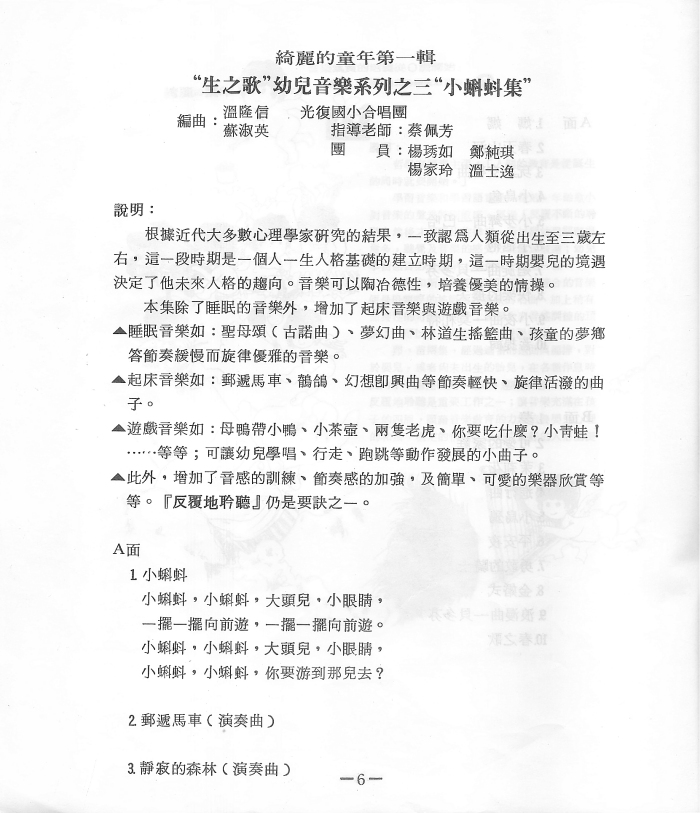 Lyric pinocchio lyrics : WFMU - 365 Days Project (2007)